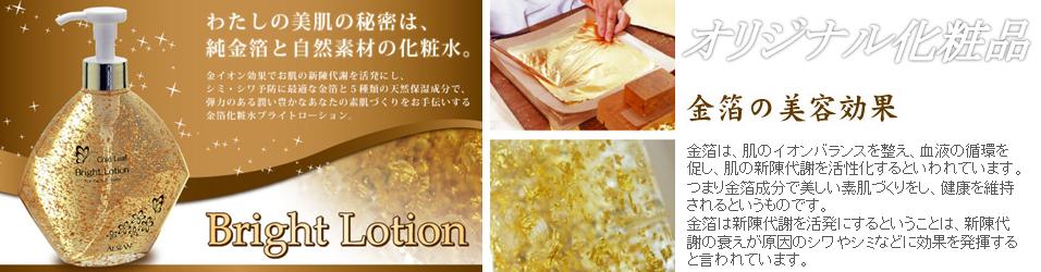 金箔入り化粧水 アルシアン ブライトローション