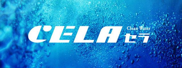 CELA セラ 次亜塩素酸 ロゴ