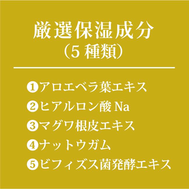 金箔化粧水ブライトローション特徴 5種類の厳選保湿成分を配合